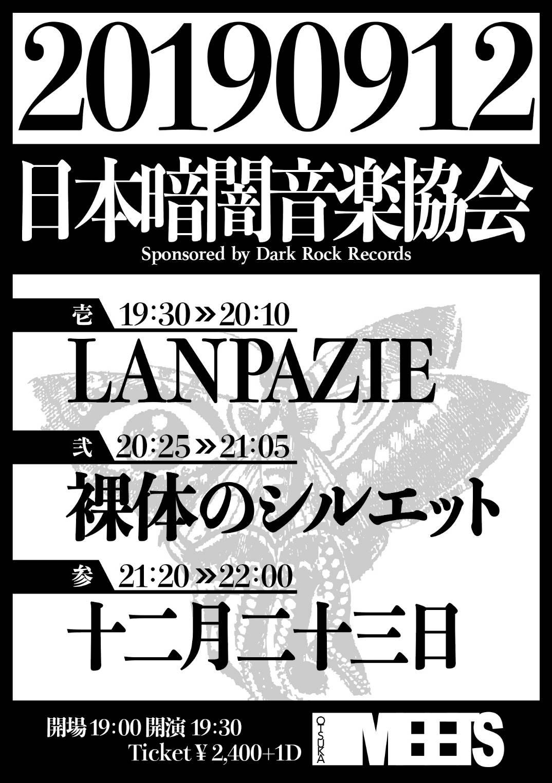 9/12(thu.) 大塚MEETS「日本暗闇音楽協会」の詳細