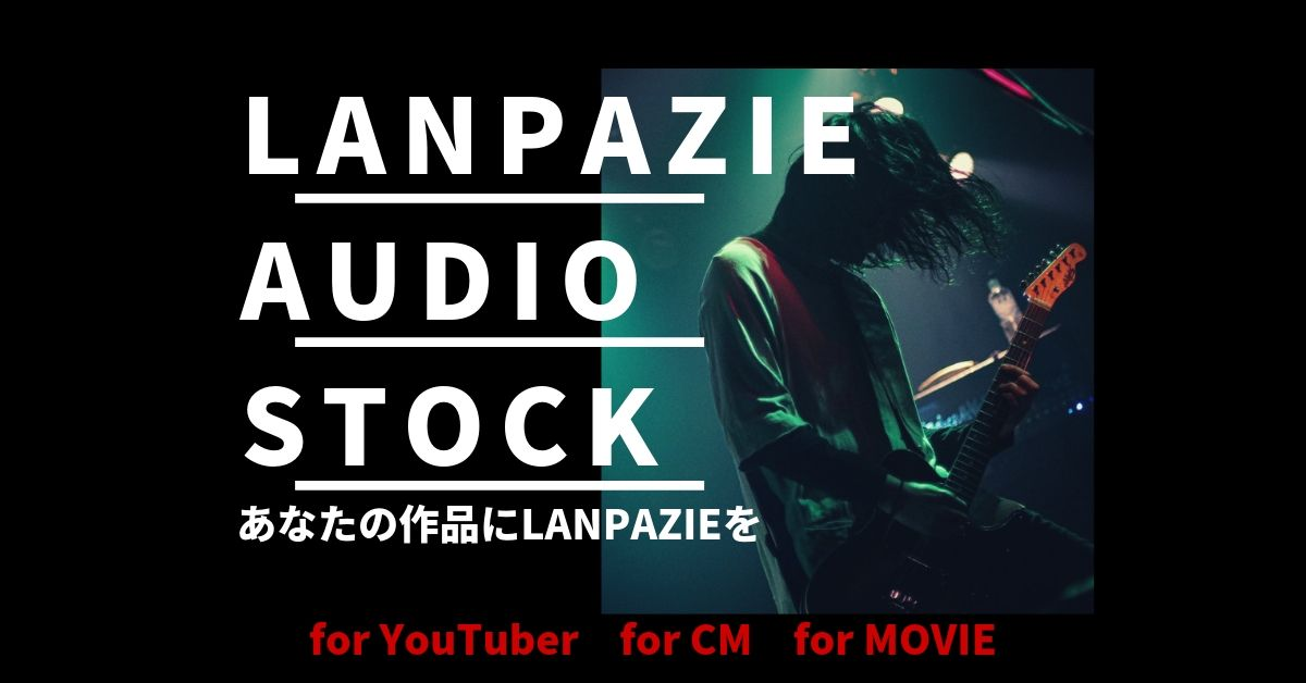 【二次創作】LANPAZIEのストロベリードッグとBENJAMINがオーディオストックから利用できるようになりました