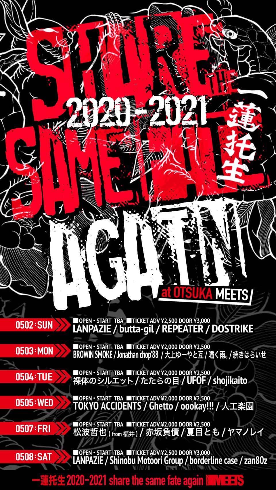 5/2~5/8 一蓮托生2020-2021「SHARE THE SAME FATE AGAIN」@大塚MEETSの詳細